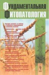 Книга Фундаментальная фитопатология