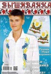 Журнал Вышиванка №98