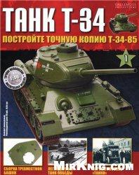 Журнал Танк T-34 №-1