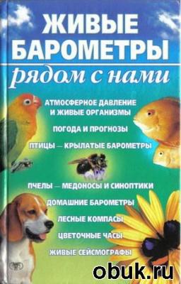 Книга Живые барометры рядом с нами (PDF)