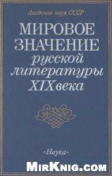 Книга Мировое значение русской литературы XIX века