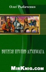 Книга Витязи против архимага