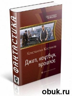 Книга Костинов Константин - Джип, ноутбук, прошлое
