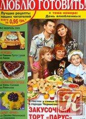 Журнал Книга Добрые советы. Люблю готовить № 2 2009