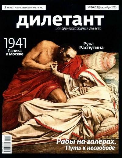 Книга Журнал: Дилетант №10 (22) (октябрь 2013)