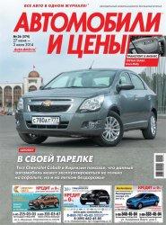 Автомобили и цены №26 2014