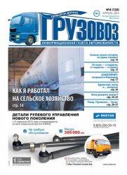 Журнал Грузовоз №4 2014