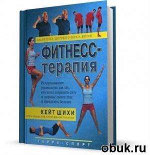Книга Кейт Шихи - Фитнесс-терапия (2009) pdf