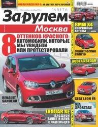 Журнал За рулем - Регион №18 2014