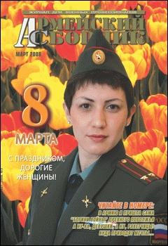 Журнал Журнал Армейский сборник №3, 2008