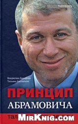 Книга Принцип Абрамовича. Талант делать деньги
