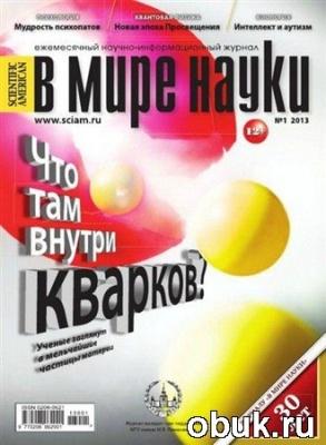 Журнал В мире науки №1 (январь 2013)