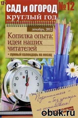 Книга Сад и огород круглый год № 12 2012