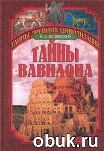 Книга Тайны Вавилона