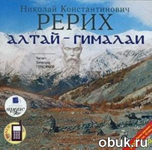 Аудиокнига Рерих Николай - Алтай-Гималаи (Аудиокнига)