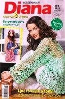 Журнал Маленькая Diana №6 июнь 2013 jpg 51Мб