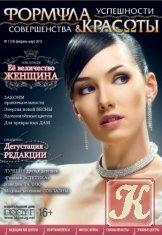 Журнал Формула успешности, совершенства и красоты № 1 (54) 2013