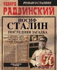 Книга Книга Апокалипсис от Кобы. Иосиф Сталин. Последняя загадка - Аудио