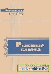 Книга Рыбные блюда.