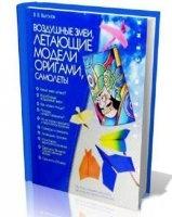 Книга Воздушные змеи, летающие модели оригами, самолеты djvu 14,4Мб