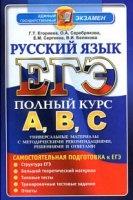 Книга ЕГЭ. Русский язык. Самостоятельная подготовка к ЕГЭ pdf / rar 10,66Мб