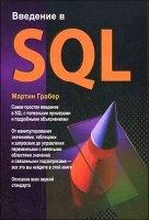 Книга Введение в SQL pdf, doc / rar 10,47Мб