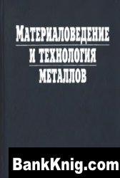 Книга Материаловедение и технология металлов djvu 11,9Мб