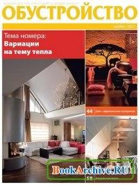 Журнал Обустройство №10 (октябрь 2012).