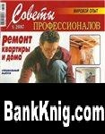 Журнал Советы профессионалов № 1 2007 pdf & djvu