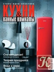 Журнал Кухни и ванные комнаты №10 (октябрь 2012)