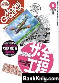 Журнал Model Graphix 2009 No 06 pdf (72 dpi) 1200x1694 50,5Мб