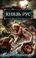 Книга Князь Рус rtf 8Мб