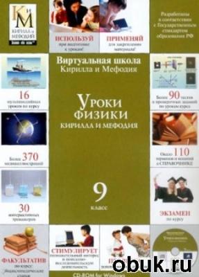 Книга Уроки физики Кирилла и Мефодия. 9 класс