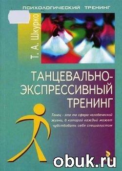Книга Танцевально-экспрессивный тренинг