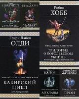 Книга Серия Гиганты фантастики в 24 гигантских томах (2007 - 2010, FB2) fb2 49,79Мб
