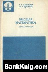 Книга Высшая математика. Сборник упражнений djvu 2,3Мб