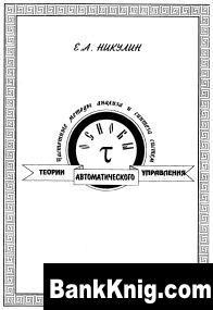 Книга Основы теории автоматического управления. Частотные методы анализа и синтеза систем: Учебное пособие. djvu 5,4Мб