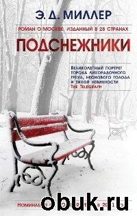 Книга Э. Д. Миллер. Подснежники