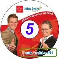 MBA Start. Модуль 5. Финансы в организации (Аудиокнига).