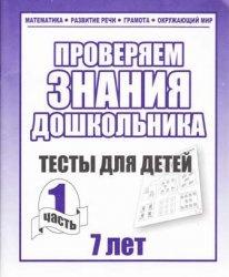 Книга Проверяем знания дошкольника. Тесты для детей. 7 лет. 2 части.