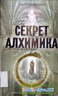 Книга Секрет алхимика (Аудиокнига).