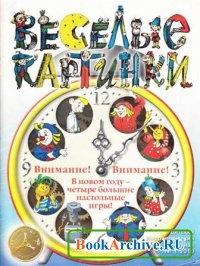 Книга Весёлые картинки № 1, 2010.