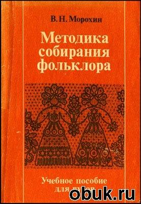 Методика собирания фольклора