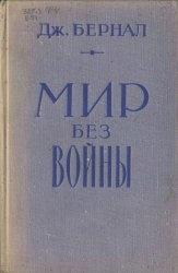 Книга Мир без войны