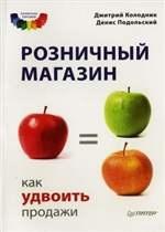 Книга Розничный магазин: как удвоить продажи
