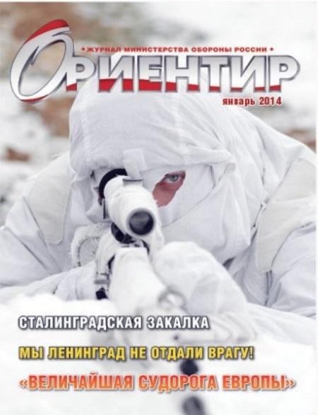 Книга Журнал: Ориентир №1 2014