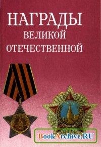 Награды Великой Отечественной..