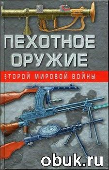 Книга Пехотное оружие Второй мировой войны