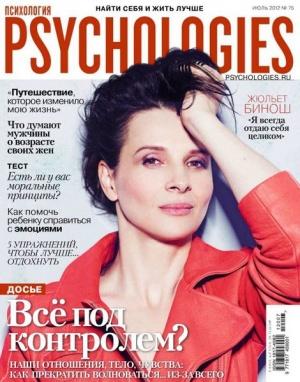 Журнал Psychologies №75 (июль 2012)