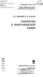 Книга Электролиз в неорганической химии